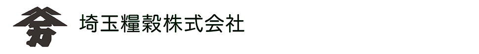 埼玉糧穀株式会社