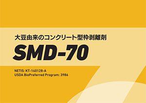 SMD-70